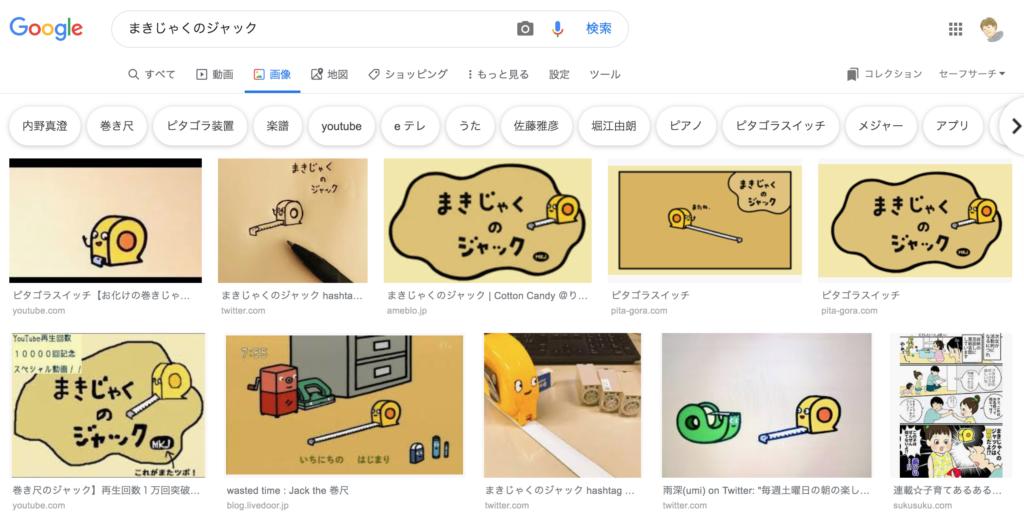 まきじゃくのジャックのGoogle検索