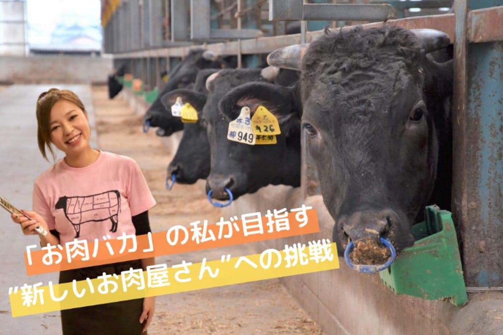 「お肉博士」の松阪牛一頭買い復活をかけたクラウドファンディング